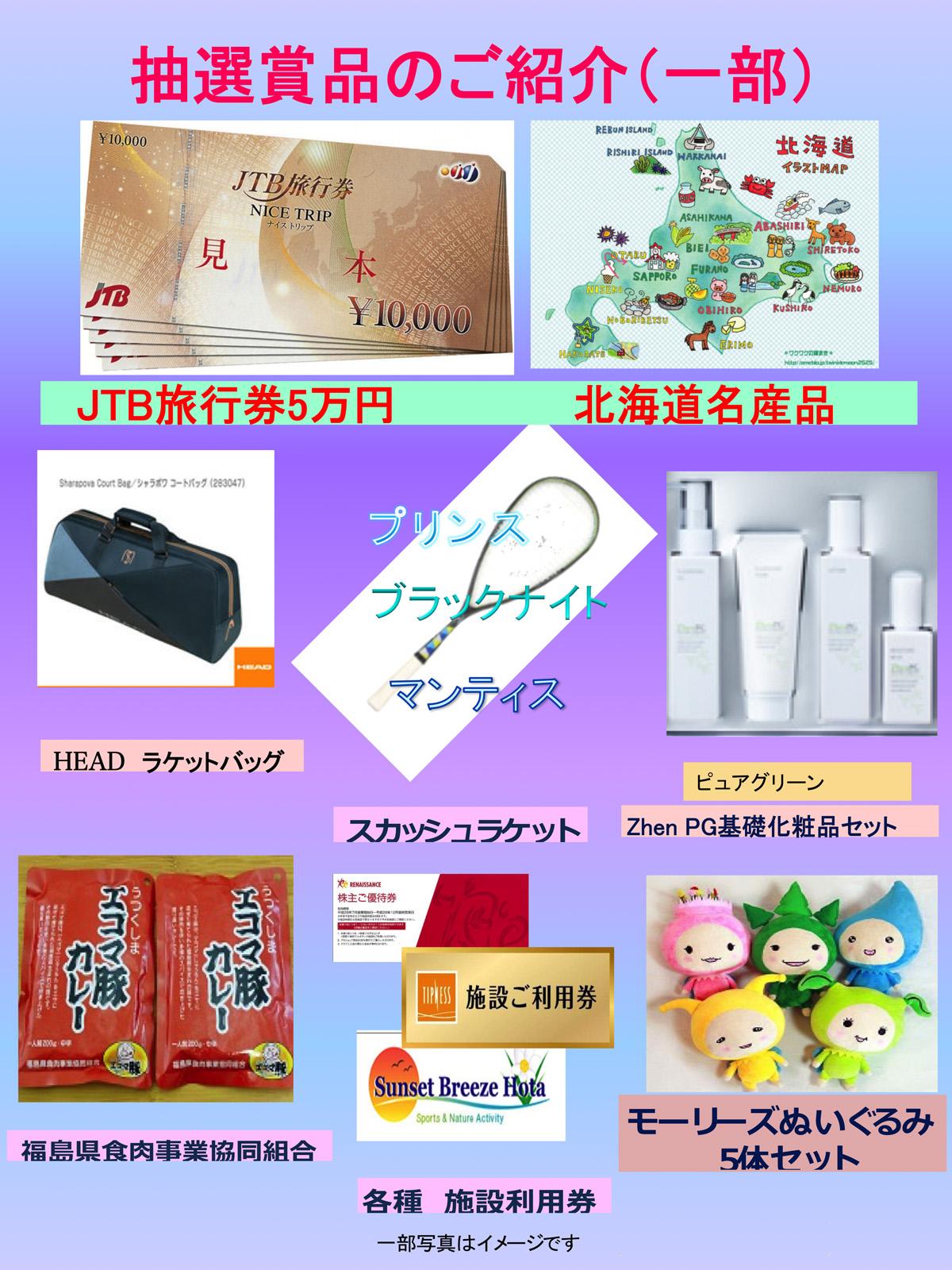 jsa_171126_donationlottery_prize