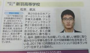 jsa_180309_matsumoto3