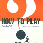 HOW TO PLAY スカッシュ入門