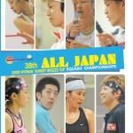 2009全日本DVD