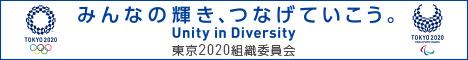 2020年東京オリンピック・パラリンピック