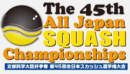 第45回全日本スカッシュ選手権大会特設サイト
